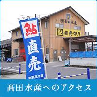 高田水産へのアクセス